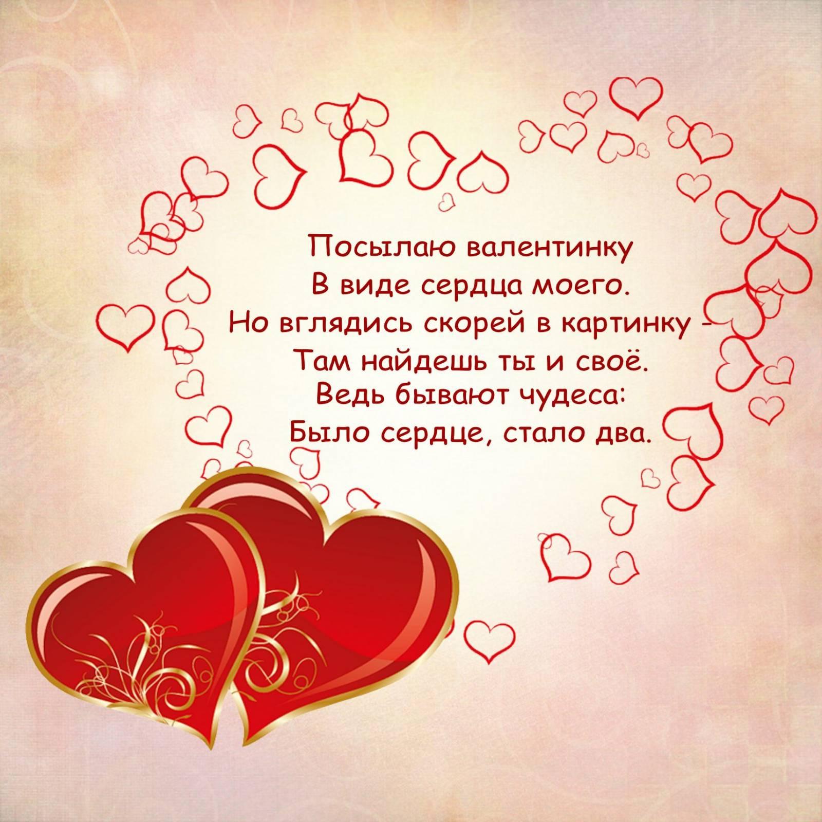 Поздравление с валентинками